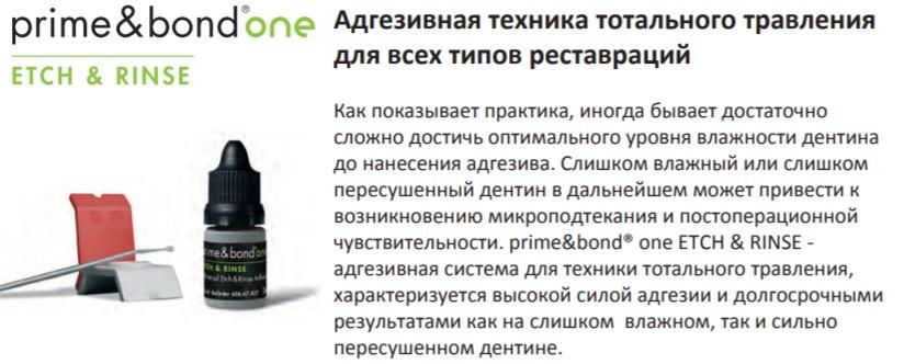 Prime&bond one ETCH & RINSE от DENSPLY  1800 руб.