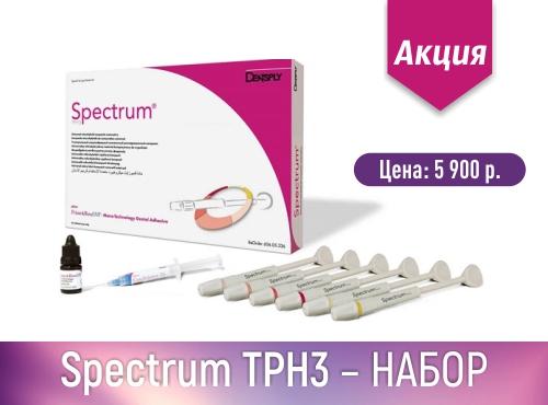 Spectrum TPH3 – НАБОР
