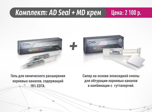 Комплект: AD Seal + MD крем
